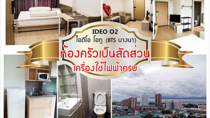 condominium-for-rent-ideo-o2