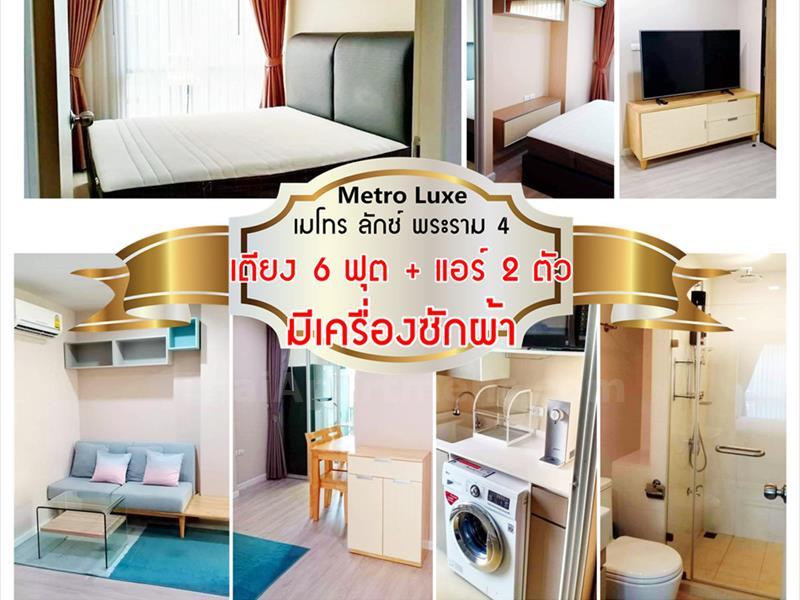 condominium-for-rent-metro-luxe-rama-4