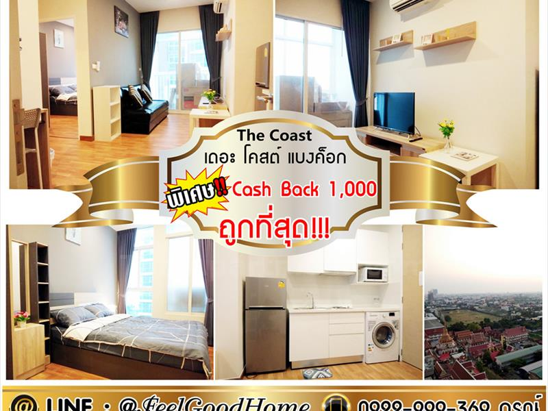 condominium-for-rent-the-coast
