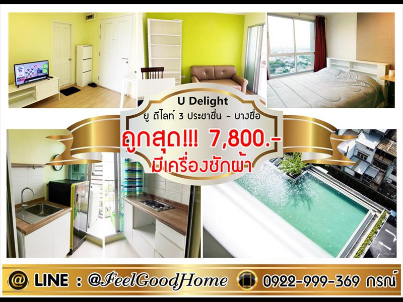 condominium-for-rent-u-delight-3-prachachuen-bangsue