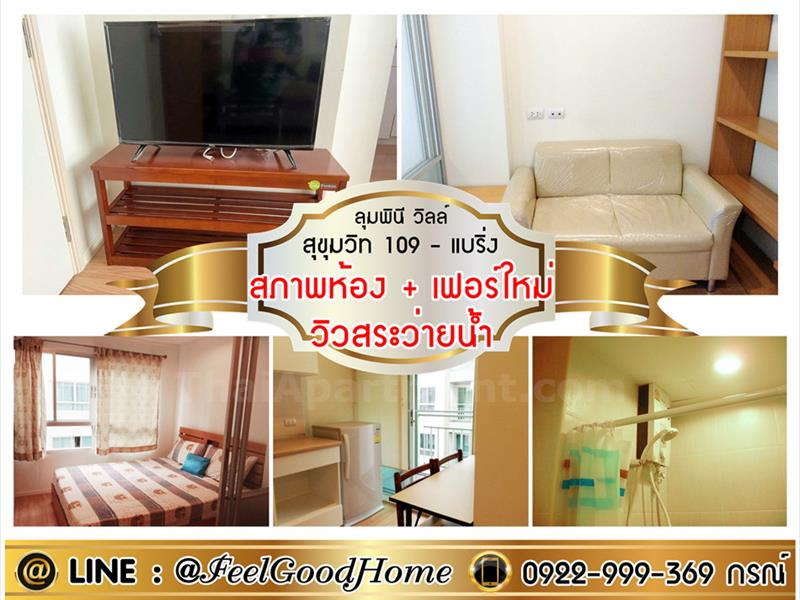 condominium-for-rent-lumpini-ville-sukhumvit-109-bearing-