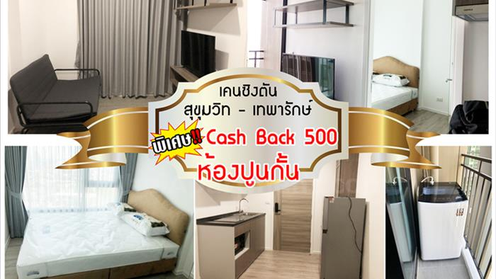 condominium-for-rent-kensington-sukhumvit-theparak