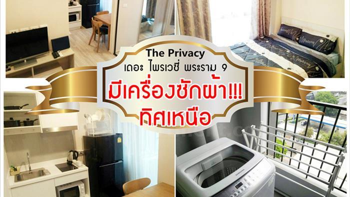 condominium-for-rent-the-privacy-rama-9