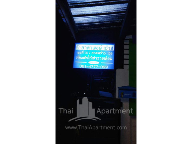 Tadaphong House image 3