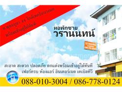 Varanon Apartment image 1