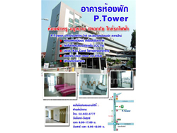 P.Tower image 1