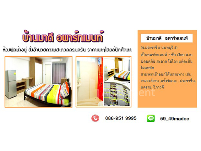 Madee Apartment image 2