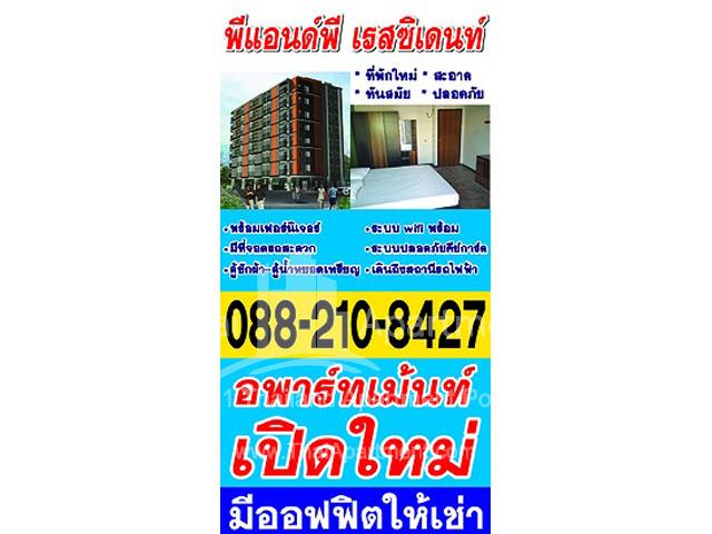 P&P Residence (Ramkhamhaeng 164) image 5