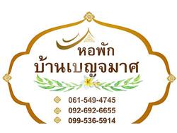 Baan Benjamas image 1