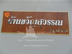 Ban Kwansuwan Apartment image 2