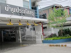 Baan Prapatsorn image 3